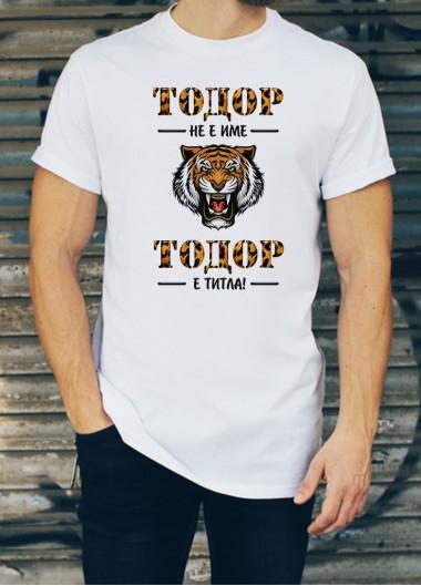 Мъжка тениска за Тодоровден ID: 12