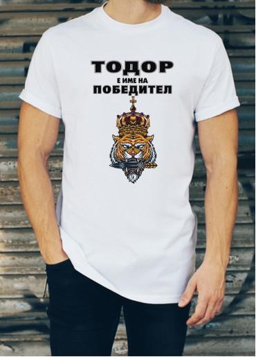 Мъжка тениска за Тодоровден ID: 21