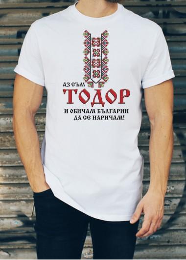 Мъжка тениска за Тодоровден ID: 23
