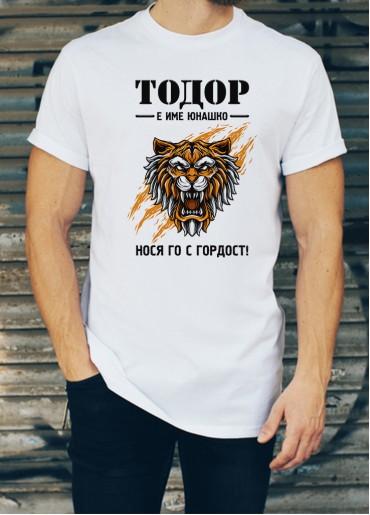 Мъжка тениска за Тодоровден ID: 24