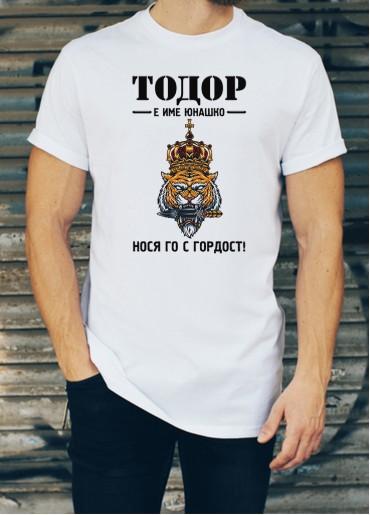 Мъжка тениска за Тодоровден ID: 25