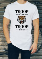 Мъжка тениска за Тодоровден ID: 26
