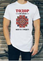 Мъжка тениска за Тодоровден ID: 27
