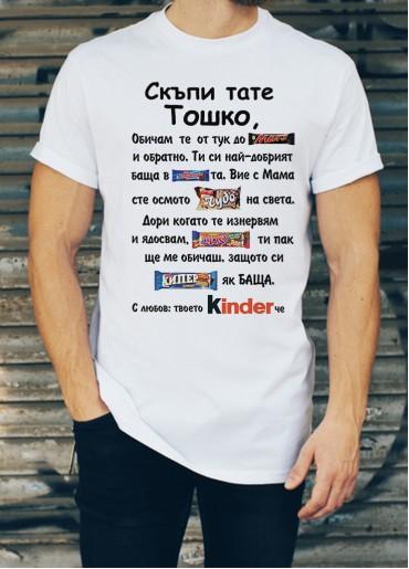 Мъжка тениска за Тодоровден ID: 30