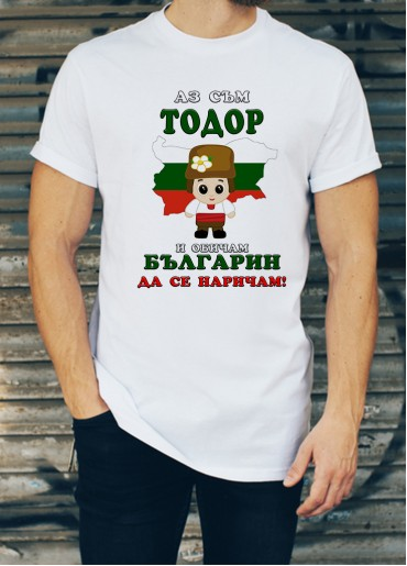 Мъжка тениска за Тодоровден ID: 36