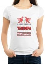 Дамска тениска за Тодоровден ID: 3
