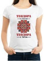 Дамска тениска за Тодоровден ID: 4