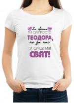 Дамска тениска за Тодоровден ID: 8