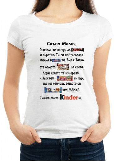 Дамска тениска с надпис Скъпа мамо Модел 2