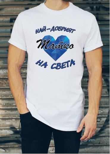 Мъжка тениска с надпис НАЙ-ДОБРИЯТ ТАТКО НА СВЕТА