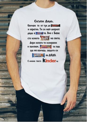 Мъжка тениска с надпис Скъпи Дядо Модел 2