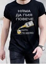 Мъжка тениска черна - Няма да пия повече нито по-малко