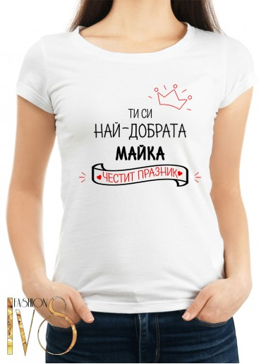 Дамска тениска за 8ми Март ID: 1