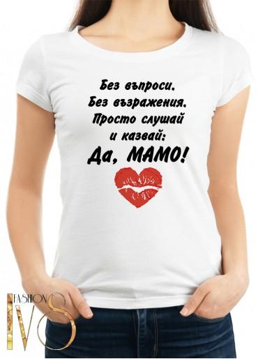 Дамска тениска за 8ми Март ID: 3
