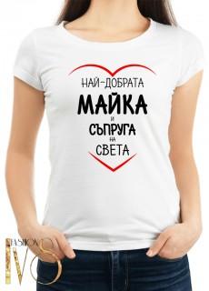 Дамска тениска за 8ми Март ID: 4