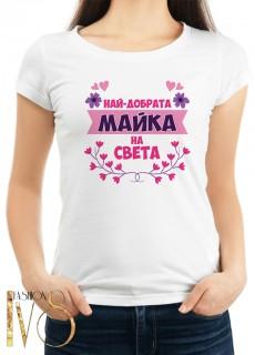 Дамска тениска за 8ми Март ID: 6