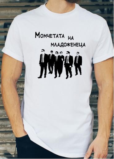 Мъжки тениски за ергенско парти Модел 12