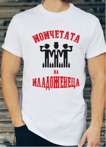 Мъжки тениски за ергенско парти Модел 18