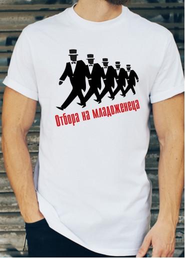 Мъжки тениски за ергенско парти Модел 21