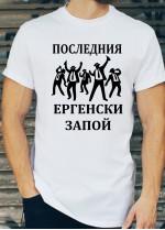 Мъжки тениски за ергенско парти Модел 22