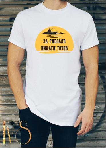 Мъжка бяла тениска ЛОВ И РИБОЛОВ Модел 18