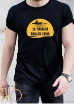 Мъжка черна тениска ЛОВ И РИБОЛОВ Модел 18