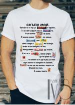 СКЪПИ МОЙ