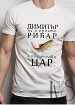 Мъжка тениска за Димитровден ID: 35