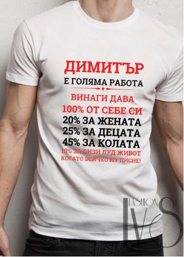 Мъжка тениска за Димитровден ID: 34