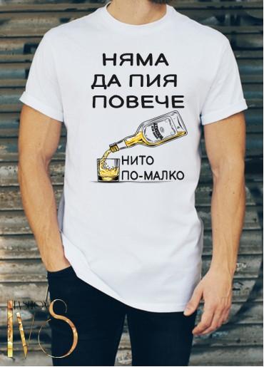 Мъжка тениска Няма да пия повече нито по-малко
