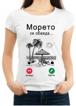 Дамска тениска Морето се обажда