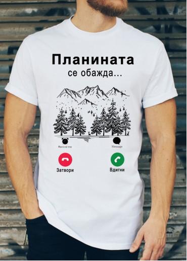 Мъжка тениска Планината се обажда