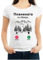 Дамска тениска Планината се обажда