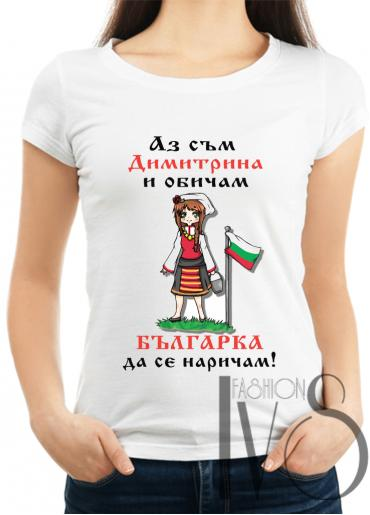 Дамска тениска за Димитровден ID: 13