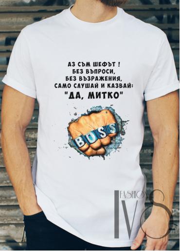 Мъжка тениска за Димитровден ID: 33