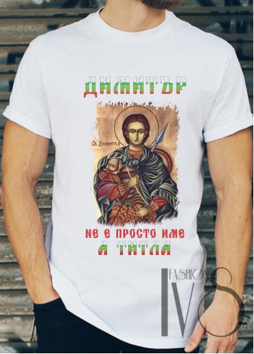 Мъжка тениска за Димитровден ID: 36