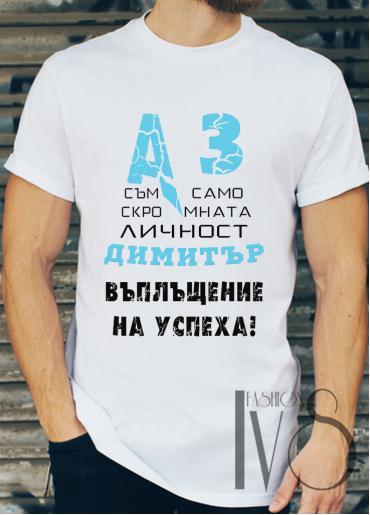 Мъжка тениска за Димитровден ID: 37