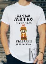 Мъжка тениска за Димитровден ID: 38