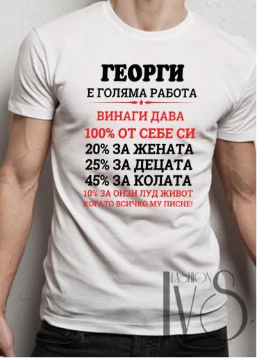 Мъжка тениска за Гергьовден ID: 36