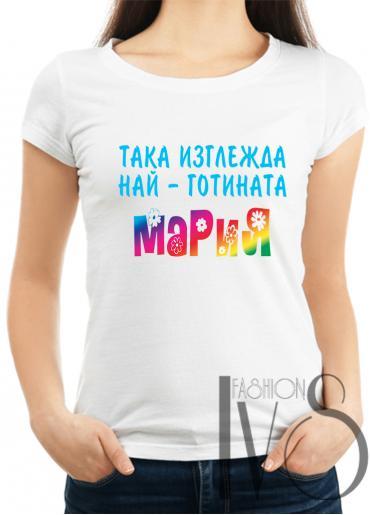 Дамска тениска за Мария ID: 17