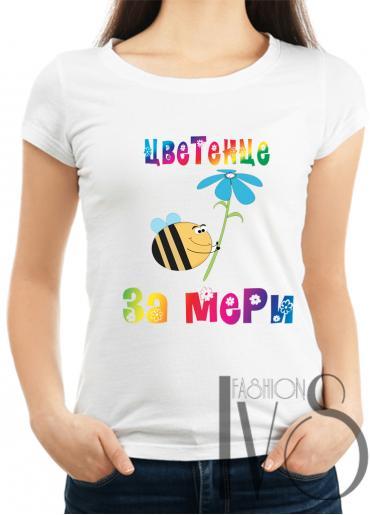 Дамска тениска за Мария ID: 19