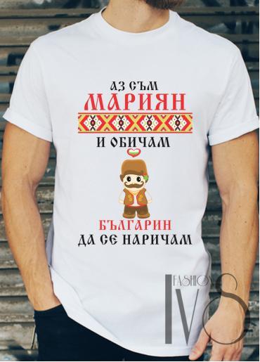 Мъжка тениска за Мариян ID: 33