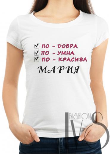 Дамска тениска за Мария ID: 21