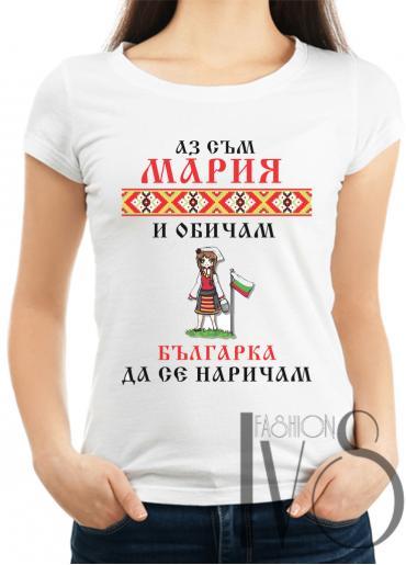 Дамска тениска за Мария ID: 15