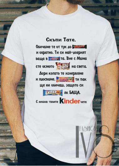 Мъжка тениска с надпис Скъпи тате