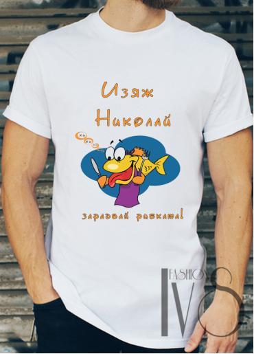 Мъжка тениска за Никулден ID: 33