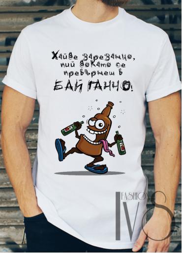 Мъжка тениска за 14ти Февруари ID: 33